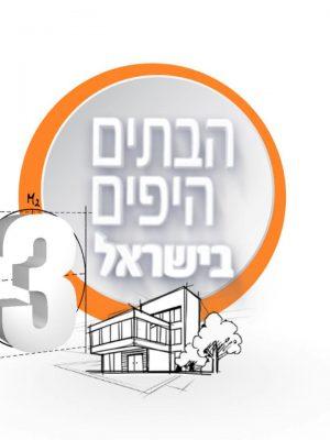 הבתים היפים בישראל שער