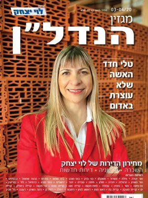 מגזין הנדלן שער