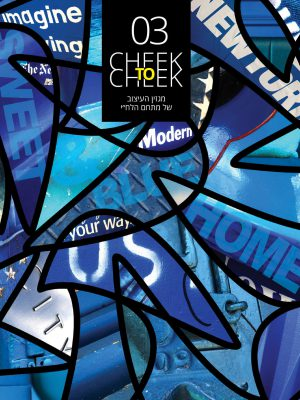 Cheektocheekmag_Cover